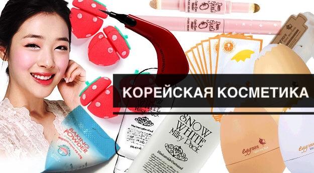 корейская косметика по уходу за кожей https://aumishop.ru/uxod-za-kozhej/