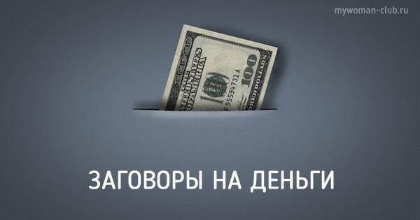 Самые мощные заговоры на деньги и удачу